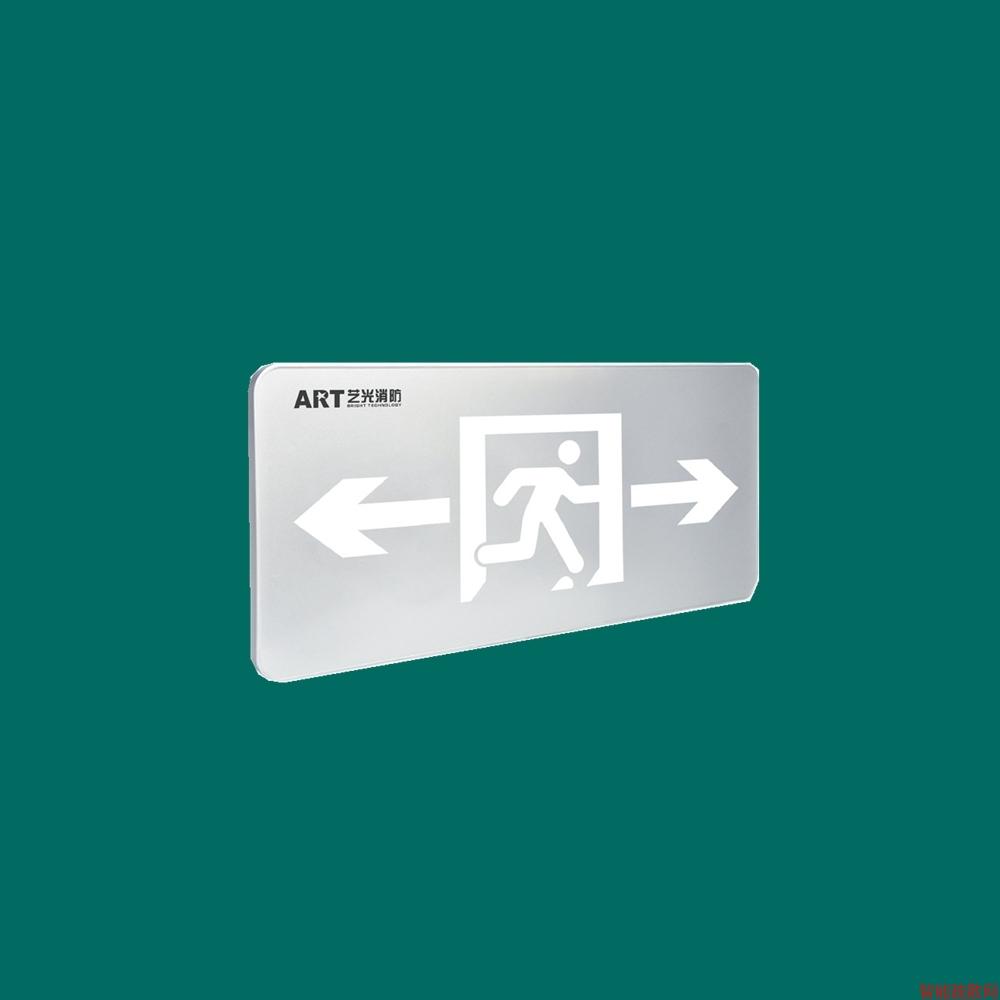 集中电源集中控制型应急智能疏散指示灯S1709