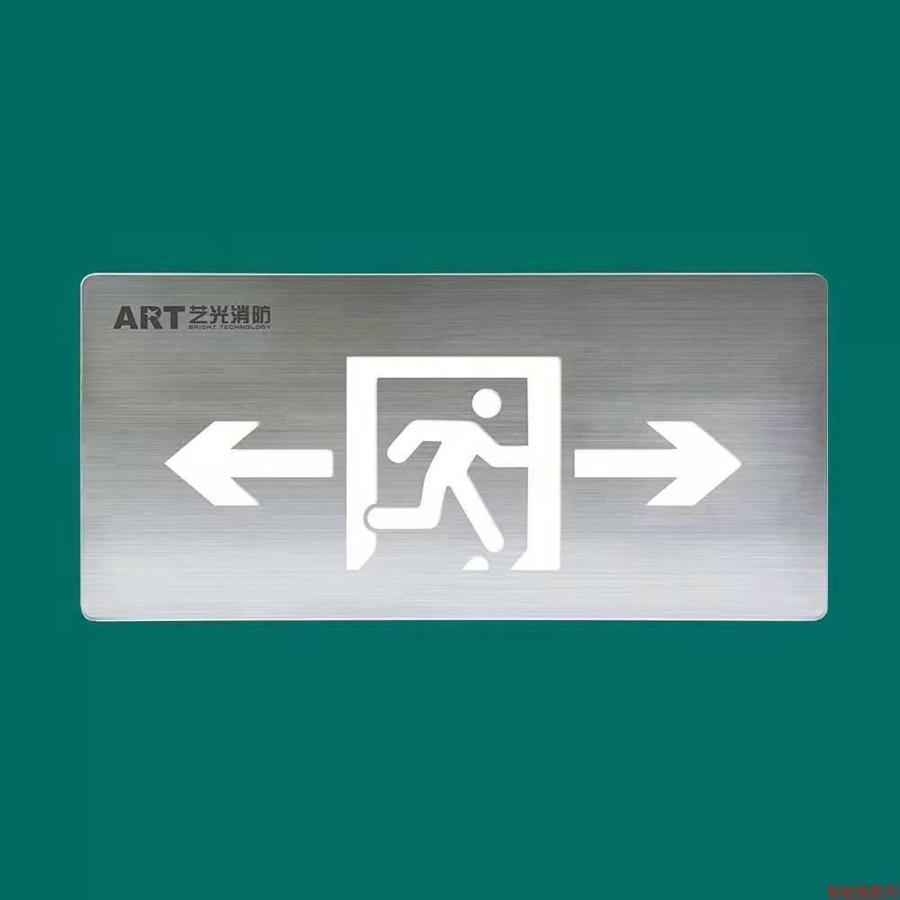 智能消防集中电源集中控制型应急疏散指示灯S1722