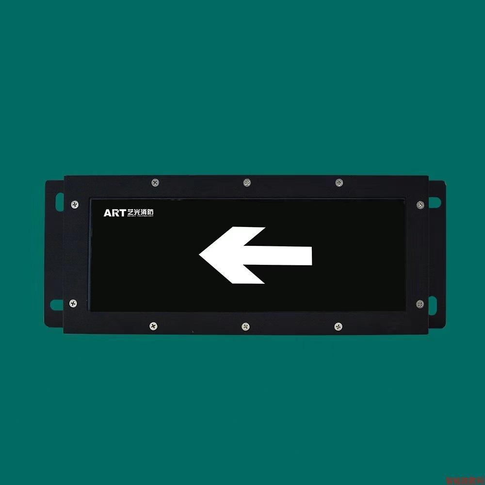智能消防集中电源集中控制型应急疏散指示灯S1717