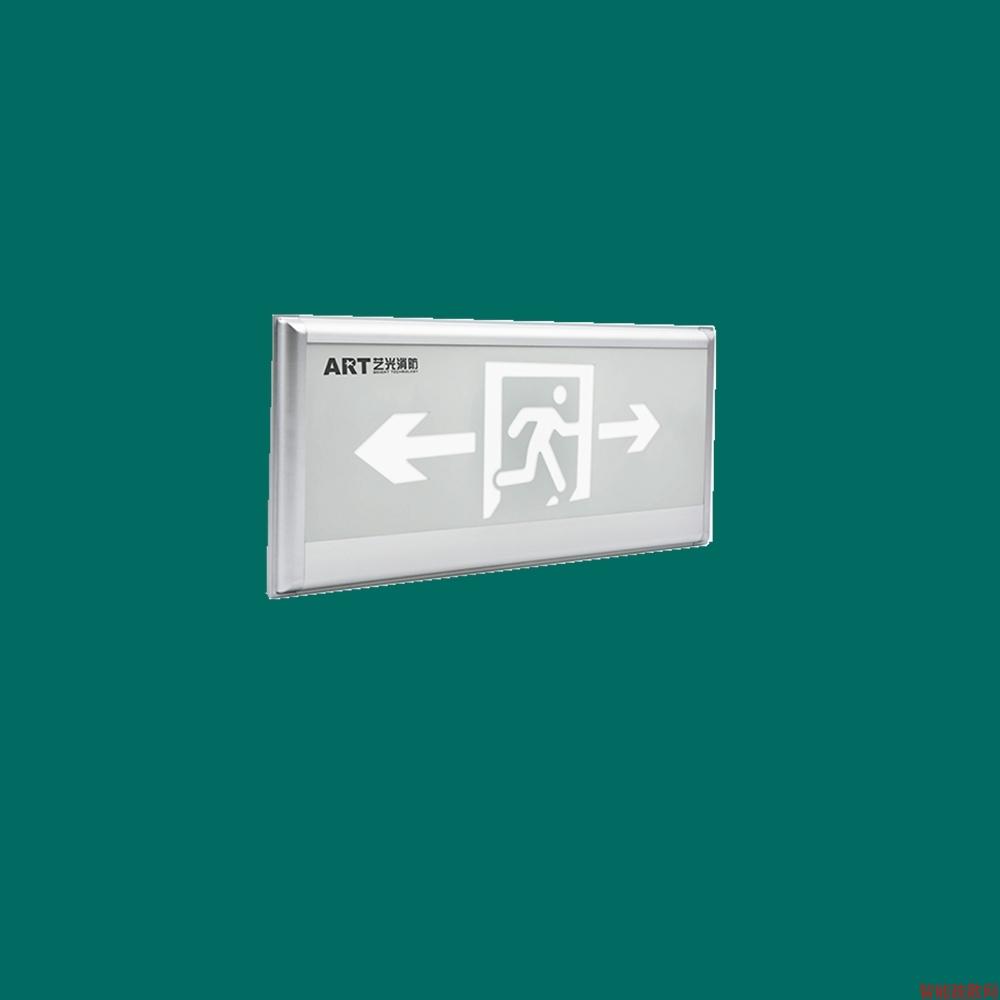 集中电源集中控制型应急智能疏散指示灯S1721
